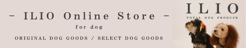 ILIO Online Store ドッグフード 安全 犬 キャリーバッグ 無添加 国産 自然 おやつ オーガニック プレミアム 無添加ドッグフード