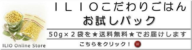 ILIO Online Store ILIOオリジナル商品おススメTOP