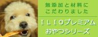 ILIO Online Store 犬無添加おやつ