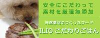 ILIO Online Store 国産自然無添加ドッグフード