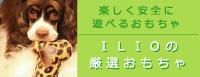 ILIO Online Store オーガニック 安全 おもちゃ