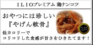 ILIO Online Store 犬用無添加おやつ 鶏なんこつ