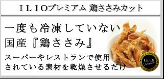 ILIO Online Store 犬用無添加おやつ 鶏ささみカット